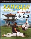 Купить книгу Мастер Чой - Хапкидо: базовый курс