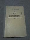 Купить книгу Ермилов В. В. - Ф. М. Достоевский