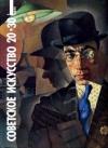 Купить книгу Петрова Е. Н., Ковтун Е. Ф. и др. - Советское искусство 20-30-х годов