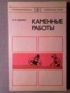 Купить книгу Ищенко, И.И. - Каменные работы