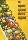 Купить книгу Бусина, Н.Л. - Как сохранить и улучшить качество продуктов