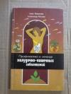 Купить книгу Новикова А.; Малаш А. - Профилактика и лечение желудочно-кишечных заболеваний