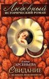 Купить книгу Арсеньева Елена - Свидание с великим любовником