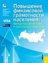 Купить книгу [автор не указан] - Повышение финансовой грамотности населения: международный опыт и российская практика