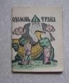 Купить книгу Лащилин - Одолень-трава