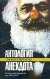 Купить книгу Никулин, Ю.В. - Антология мирового анекдота. К вам мой попугай не залетал?