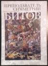 Купить книгу Битов, Андрей - Преподаватель симметрии