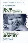 Купить книгу М. Кольцова, М. Рузина - Ребенок учится говорить. Пальчиковый игротренинг