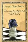 Купить книгу Перес-Реверте Артуро - Фламандская доска