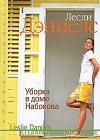 Купить книгу Лесли Дэниелс - Уборка в доме Набокова