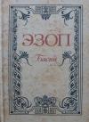 Купить книгу Эзоп - Басни.