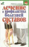 Купить книгу [автор не указан] - Лечение и профилактика болезней суставов