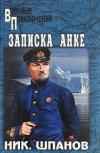 Купить книгу Николай Шпанов - Записка Анке