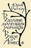 Купить книгу Юрий Рытхэу - В долине маленьких зайчиков. Вэкэт и Агнес.