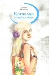 Купить книгу Михеева Тамара - Когда мы остаемся одни