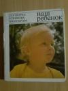 Купить книгу Климова - Фюгнерова Мирка - Наш ребенок