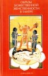 Купить книгу Дэвид Кинсли - Образы божественной женственности в Тантре. Десять махавидий
