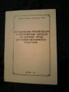 Купить книгу Сост. Николаев С. В.; Свешников В. П. - Методические рекомендации по изготовлению образцов из скальных пород для физико-механических испытаний