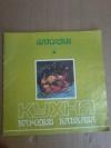 Купить книгу  - Кухня народов Кавказа