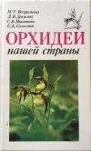 Купить книгу Вахрамеева, М. Г.; Денисова, Л. В.; Никитина, С. К. и др. - Орхидеи нашей страны