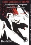 Купить книгу Олег Телемский - Сексуальность и смерть в символическом измерении