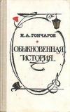 купить книгу Гончаров И. А. - Обыкновенная история