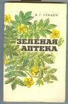 Рубцов В. Г. - Зеленая аптека