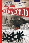 Купить книгу Кассиль, Лев Абрамович - Великое противостояние