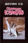Купить книгу Досин Со - Сериндзи Кэмпо