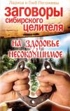 Купить книгу Лариса Погожева, Глеб Погожев - Заговоры сибирского целителя на здоровье несокрушимое