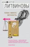 купить книгу Литвиновы Анна и Сергей - Плюс–минус вечность
