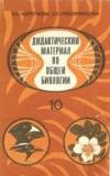 Купить книгу Короткова, Л.С. - Дидактический материал по общей биологии: 10 класс