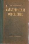 Купить книгу Епанешников, М.М. - Электрическое освещение
