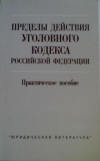 Медведев, А.М. - Пределы действия уголовного кодекса Российской Федерации