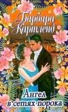 Купить книгу Барбара Картленд - Ангел в сетях порока
