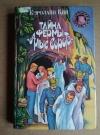 Купить книгу Кин К. - Тайна фермы Алые ворота