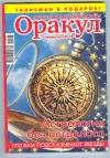 Купить книгу  - Оракул. Спецвыпуск 19. Астрология без астролога. Что Вам подсказывают звезды. Лучшее и неопубликованное
