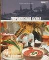 Купить книгу  - Украинская кухня