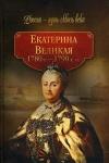 Редактор: Кузьмина Л. - Екатерина Великая (1780 - 1790-е гг.).