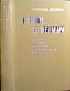 Купить книгу Штейдле, Луитпольд - От Волги до Веймара