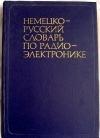 Янкельсон И. - Немецко-русский словарь по радиоэлектронике.