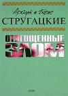 Купить книгу Стругацкий, Аркадий; Стругацкий, Борис - Том 7. Отягощенные злом