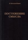 Купить книгу Л. К. Качалаев-Панич - Постижение смысла