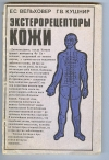 Купить книгу Вельховер Е., Кушнир Г. - Экстерорецепторы кожи. (некоторые вопросы локальной диагностики и терапии).