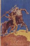 Смирнова Вера - Герои Эллады. Из мифов Древней Греции