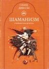 Купить книгу Олард Диксон - Шаманизм. Учения клана Ворона