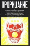не указан - Прорицание о грядущих чудовищных катастрофах, эпидемиях, стихийных бедствиях, морах, преступлениях, войнах, вымирании человечества и...