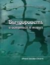 купить книгу Ирина Белова–Сморж - Выздороветь и остаться в живых