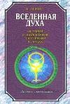 Купить книгу Б. Беренс - Вселенная духа. История и философия эзотеризма в лицах