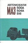 Купить книгу Высоцкий, М.С. - Автомобили МАЗ-500А, МАЗ-504А, МАЗ-516: Устройство и техническое обслужживание